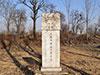 谈墓地碑文的基本写法