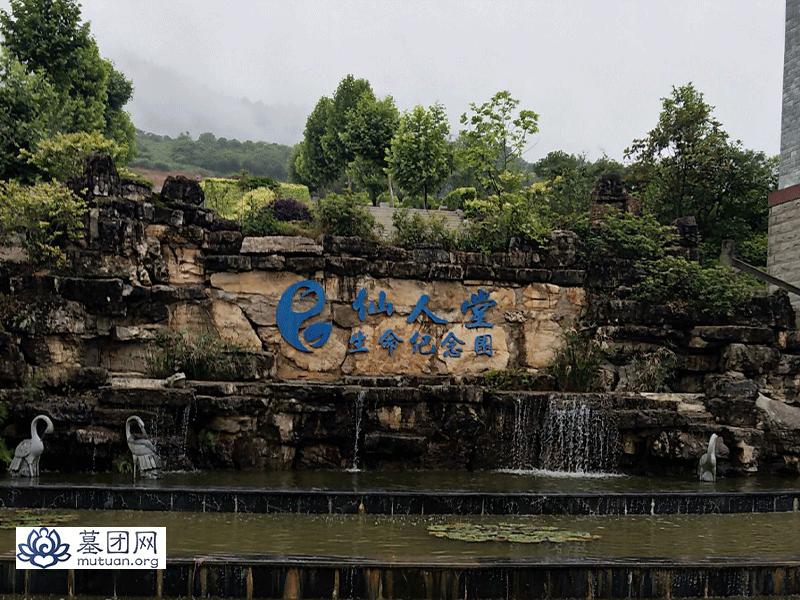仙人堂生命纪念园