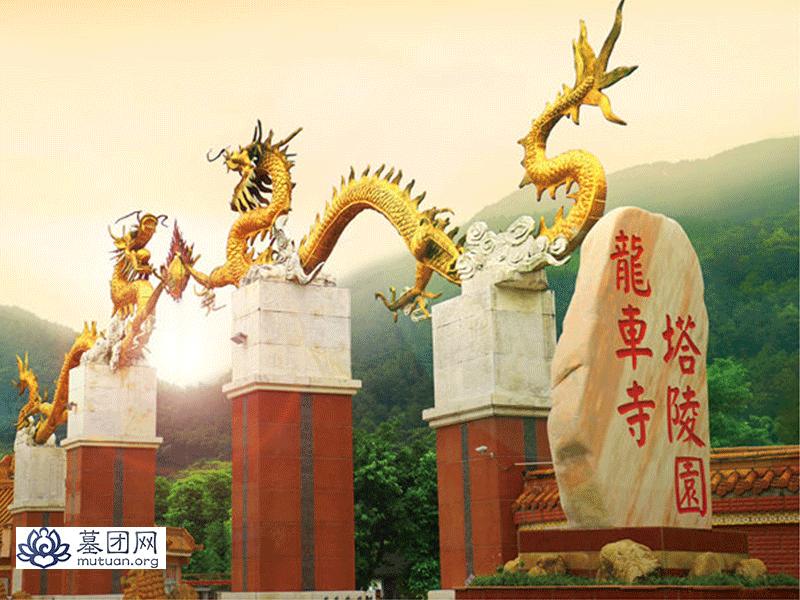 龙车寺塔陵园