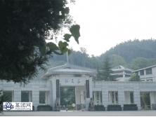 仙居山陵园