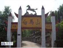 白马山公墓