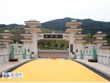 福果山生命纪念园